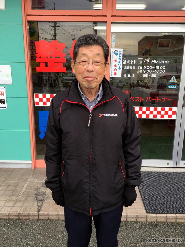 車屋Hizumeの日詰文弘社長。ユーザーとのふれあいを常に考える、同社の顔だ