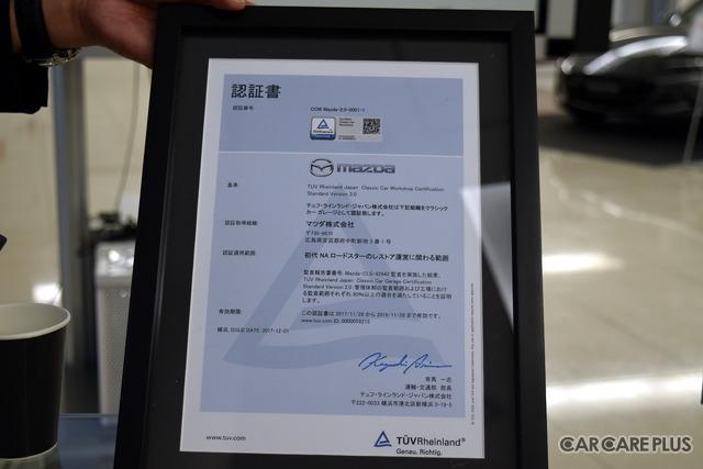 世界で初めて「クラシックガレージ認証」を取得