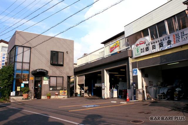郷田鈑金の店舗外観