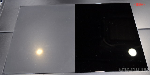 トヨタ純正#202ブラックを塗装したパネル。左は2500#のペーパーを掛けたもの。右側がPEG-132と推奨する組み合わせのみで左の状態から磨いた結果。驚きの仕上がりだ