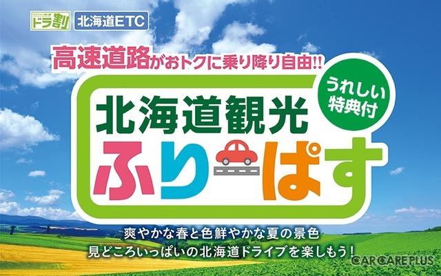 【お盆利用可能なプランあり】北海道観光フリーパス