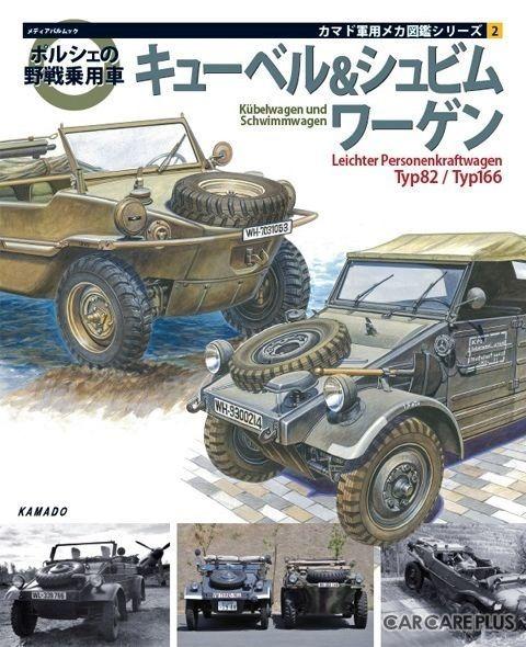 カマド軍用メカ図鑑シリーズ2『ポルシェの野戦乗用車キューベル&シュビムワーゲン』