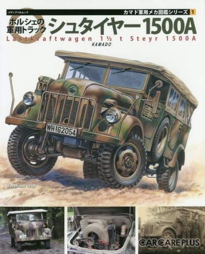 第一弾『ポルシェの軍用トラックシュタイヤー1500A』