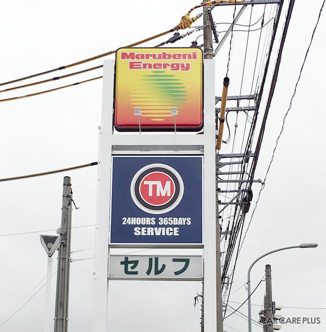 「TM」の看板が目印