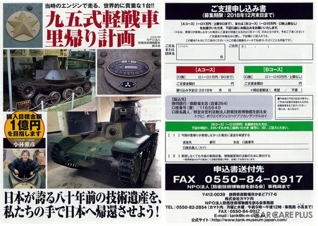 九五式軽戦車里帰り計画/支援申込書