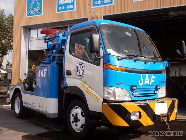 市成ボデーは、旭川管内のJAF指定工場として、出動件数ナンバーワン!