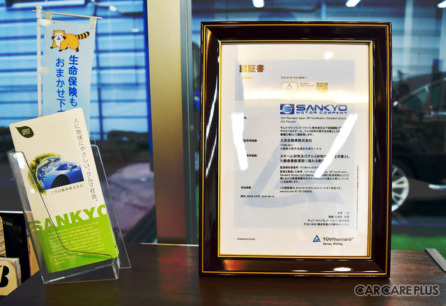 お客様の待合いスペースに、テュフの「プラチナ認証」取得証明書が展示されていた