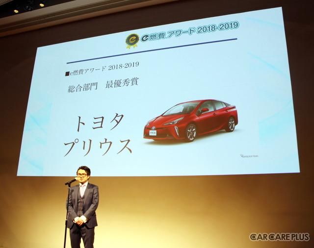 「e燃費アワード2018-2019」の総合部門・最優秀賞に選ばれたのは、トヨタ・プリウス