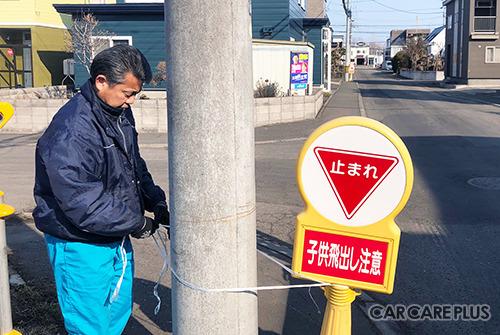 近隣の道路に、許可を得て「一時停止標識」を設置