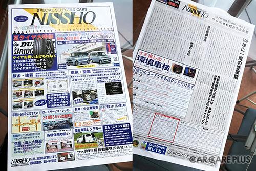 年2回発行のサッポロ日昭ニュースにはお得な情報が満載