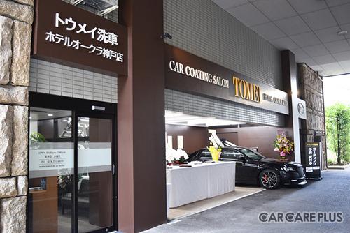 2018年7月にオープンしたトウメイ洗車ホテルオークラ神戸店