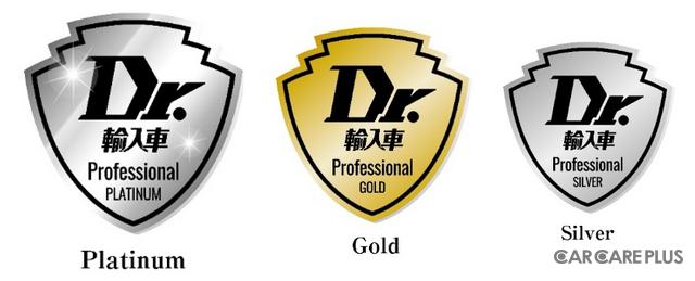 Dr.輸入車プロフェッショナル工場認定は3段階に分かれている