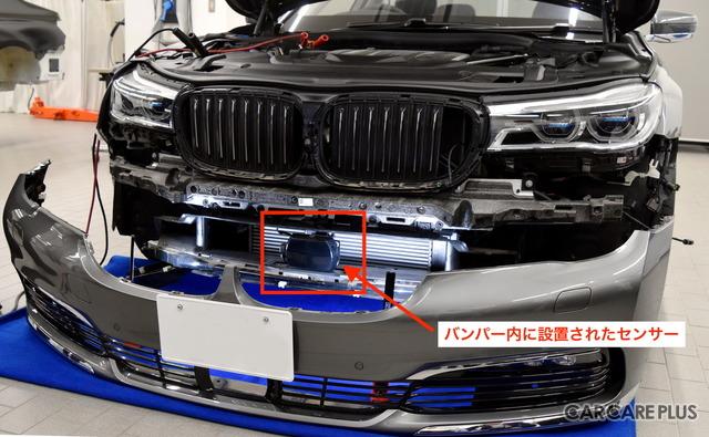 センサーは、バンパーの内側にも設置されている