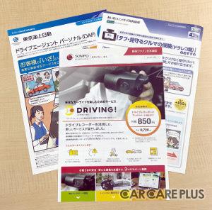 センチュリーオートでは、東京海上日動(ドライブエージェントパーソナル)、損保ジャパン日本興亜(ドライビング!)、あいおいニッセイ同和損保(タフ・見守る車の保険)のドラレコ特約サービスを取扱