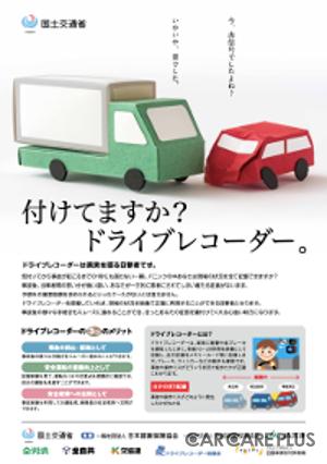 国土交通省Webサイト「自働車総合安全情報」ページ内で閲覧できる