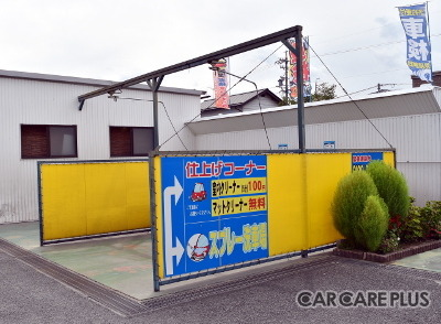 車屋Hizume ふれ愛らんど 洗車仕上げコーナー