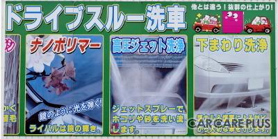 車屋Hizume ふれ愛らんど ドライブスルー洗車で愛車をキレイに