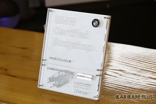 BMW鈑金塗装工場認定証