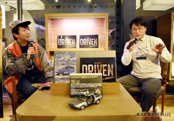 映画コメンテーターの有村昆氏(左)と、デロリアン・オーナーズ・クラブ・ジャパン会長の下原修氏(右)