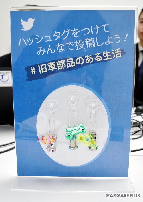 2019年に日本各地で開催された「エンジョイホンダ」イベントに部品事業部が初出展。BEAT、S2000、CB750FOURで使われている部品を使ったオリジナルのキーホルダーを制作できる企画を展開し、大盛況に