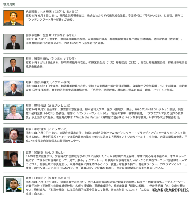「NPO法人 防衛技術博物館を創る会」の役員メンバーたち