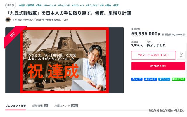 旧日本軍の戦車「九五式軽戦車」の所有権を獲得し、日本への里帰り実現に向けて、クラウドファンディングでの資金集めを行った