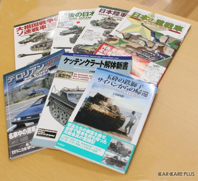 自動車整備・販売会社「カマド」の出版部門で発行されたさまざまな書籍たち