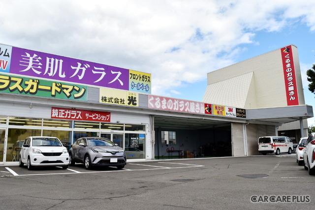 宮城県内で初めて、株式会社 光 くるまのガラス屋さん 仙台店が「TUVガラスリペア認証」を取得