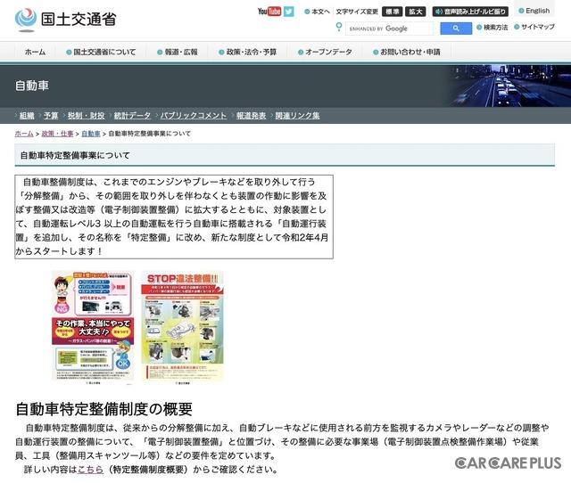 国土交通省のWebサイト内に「自動車特定整備事業」に関する情報を公開