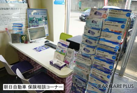 福岡市博多区「朝日自動車」保険相談コーナー