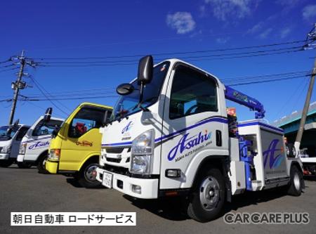 福岡市博多区「朝日自動車」ロードサービス