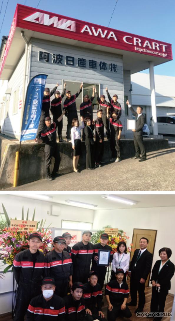 日産ディーラーの鈑金塗装工場として全国で初めて、徳島県内にある「阿波日産車体」が、テュフ認証の最高位「プラチナ」認証を取得