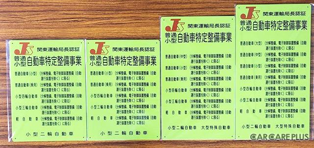 """4拠点全て2020年9月に""""特定整備認証""""を取得"""