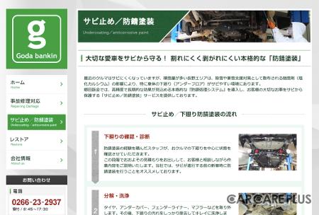 長野県岡谷市の「郷田鈑金」では、本格的な下回り防錆塗装サービスを行っている