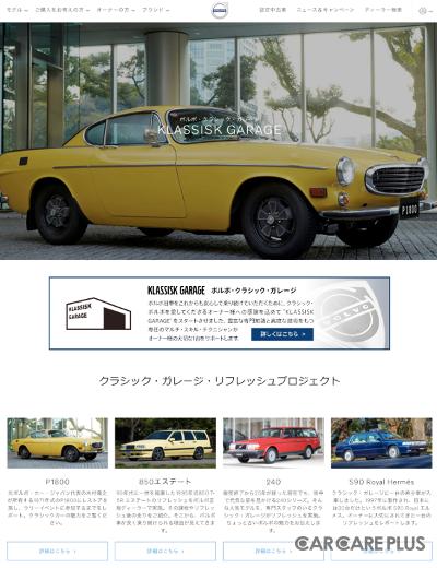 ボルボ・カー・ジャパン公式Webサイト内のスペシャルコンテンツページ『KLASSISK GARAGE リフレッシュプロジェクト』