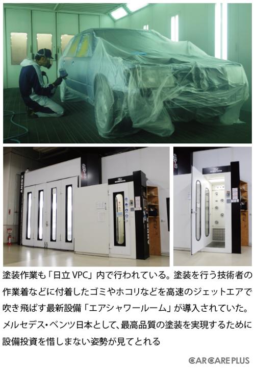 塗装作業も「日立VPC」内で行われている。塗装を行う技術者の作業着などに付着したゴミやホコリなどを高速のジェットエアで吹き飛ばす最新設備「エアシャワールーム」が導入されていた。メルセデス・ベンツ日本として、最高品質の塗装を実現するために設備投資を惜しまない姿勢が見てとれる