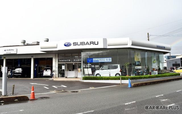 2019年5月より、スバル車の販売店「スバルショップ萩(有)山陰ボデー」をオープン