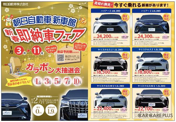 新車を少しでも安く購入する方法を知りたい! ポイントは時期・金利・即納車…回答 朝日自動車 新車館