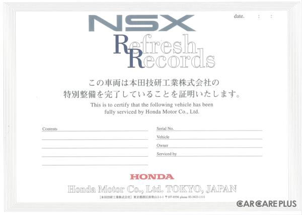 「NSXリフレッシュプラン」を受けたオーナーに発行される「NSX REFRESH RECORD」