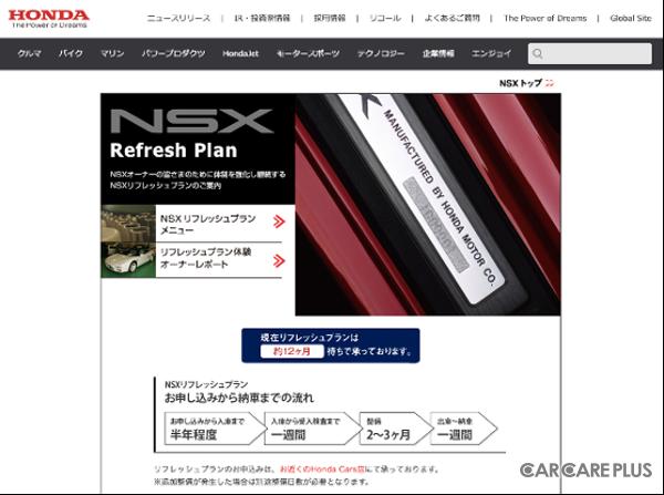 Honda公式サイト「NSXリフレッシュプラン」