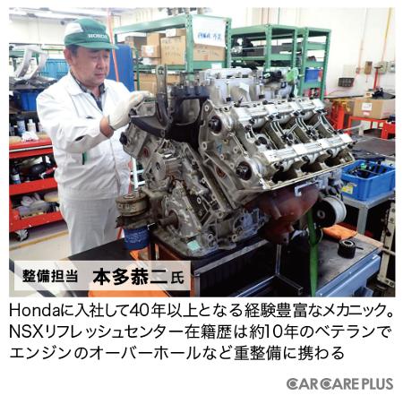 整備担当の本多恭二氏。Hondaに入社して40年以上となる経験豊富なメカニック。NSXリフレッシュセンター在籍歴は約10年のベテランでエンジンのオーバーホールなど重整備に携わる