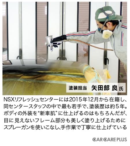 """塗装担当の矢田部 良氏。NSXリフレッシュセンターには2015年12月から在籍し、同センタースタッフの中で最も若手で、塗装歴は約5年。ボディの外装を""""新車肌""""に仕上げるのはもちろんだが、目に見えないフレーム部分も美しく塗り上げるためにスプレーガンを使いこなし、手作業で丁寧に仕上げている"""