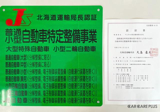 2020年5月22日、サッポロ日昭自動車は、北海道第一号として、国土交通省北海道運輸局より「特定整備」認証を取得