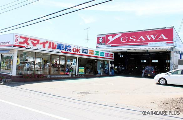 栃木市西方町真名子にある「ユサワ自動車」本社