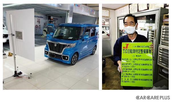 2020年10月、ワカマツ自動車は、国土交通省九州運輸局より「特定整備」認証を取得